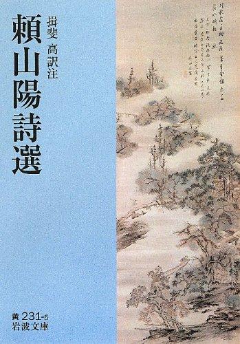頼山陽詩選 (岩波文庫)