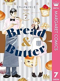 [芦原妃名子]のBread&Butter 7 Bread&Butter (マーガレットコミックスDIGITAL)