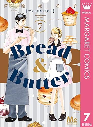 [芦原妃名子] Bread&Butter 第07巻