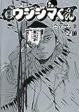 闇金ウシジマくん(20) (ビッグコミックス)