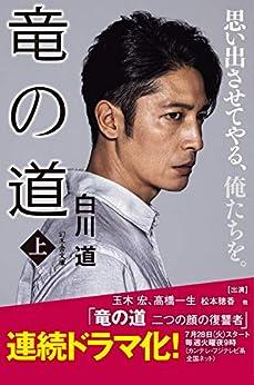 竜の道(上) (幻冬舎文庫)