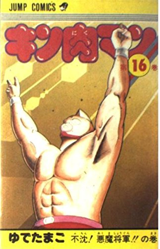 キン肉マン (第16巻) (ジャンプ・コミックス)
