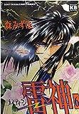 雷神 6 (ソニー・マガジンズコミックス)