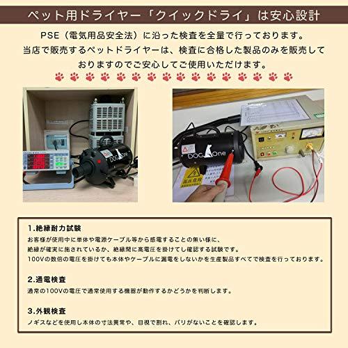 業務用犬ドライヤークイックドライ「風量・温度連続調節」安心の日本規格PSE適合商品ペットドライヤー