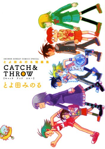 とよ田みのる短編集 CATCH&THROW とよ田みのる短編集 CATCH&THROW (ゲッサン少年サンデーコミックス)
