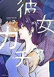 彼女ガチャ 7巻 (トレイルコミックス)