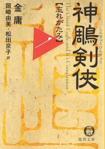 神雕剣侠〈1〉忘れがたみ (徳間文庫)の詳細を見る