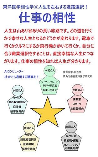Shigotonoaisyou: Eiaikonpyuutaasyakaidemotuuyousurusyokugyou Touyouigakuaisyougaku (Japanese Edition)
