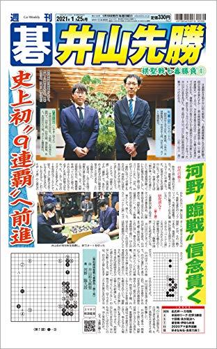 週刊碁2021年01月25日号