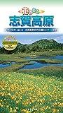 花かおる志賀高原 (ビジター・ガイドブック)