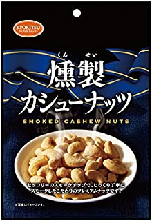 共立食品 燻製カシューナッツ 55g×5袋