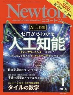 Newton (Newton) 2018January # # # # [Magazine]