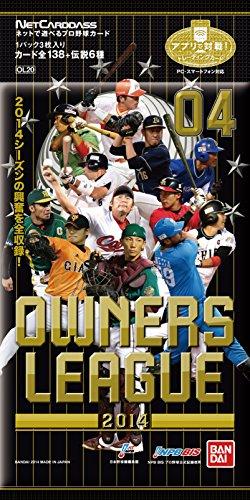 『プロ野球オーナーズリーグ 2014 04 【OL20】(BOX)』のトップ画像