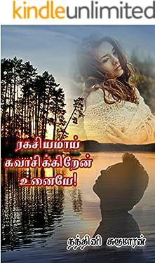 ரகசியமாய் சுவாசிக்கிறேன் உனையே! (Tamil Edition)
