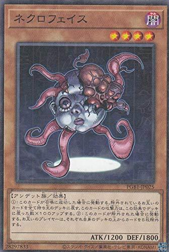 遊戯王 PGB1-JP025 ネクロフェイス (日本語版 ミレニアムレア) PRISMATIC GOD BOX