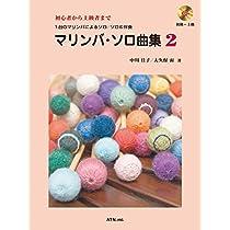 初心者から上級者まで 1台のマリンバによるソロ/ソロ&伴奏 マリンバソロ曲集 2 (CD付)