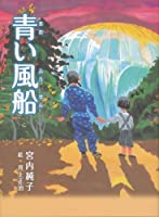 青い風船 (くもんの児童文学)