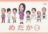 めだか vol.4[DVD]