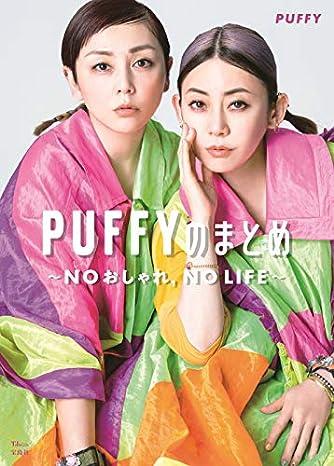 PUFFYのまとめ NOおしゃれ,NO LIFE (TJMOOK)