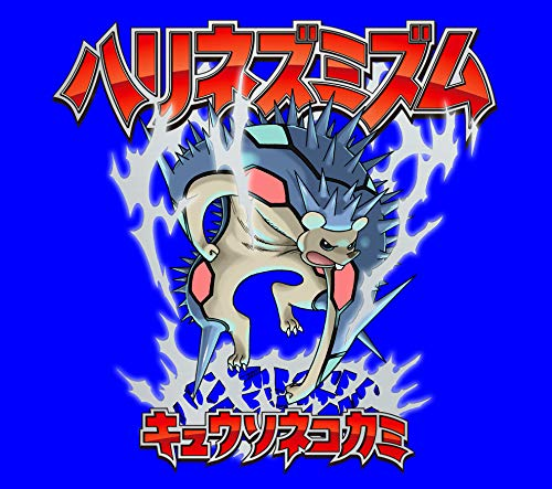【Amazon.co.jp限定】ハリネズミズム [CD + 2DVD] [完全生産限定盤] (メーカー特典 : 「ハリネズミズム」 ...