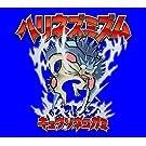 【Amazon.co.jp限定】ハリネズミズム [CD + 2DVD] [完全生産限定盤] (メーカー特典 : 「ハリネズミズム」 ラバーバンド および Amazon.co.jp限定特典 : デカジャケ 付)