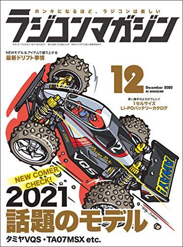 RCmagazine(ラジコンマガジン) 2020年12月号 [雑誌]
