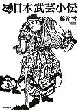 完本 日本武芸小伝 - 綿谷 雪