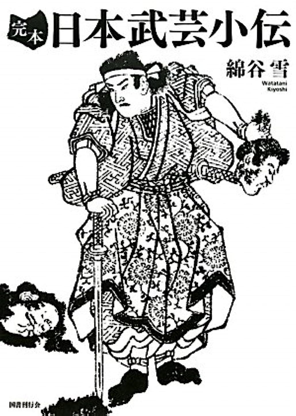 ファックス戦略ルーキー完本 日本武芸小伝