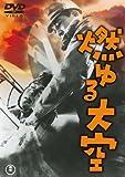 燃ゆる大空[DVD]