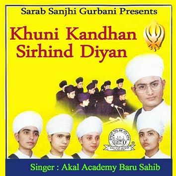 Khuni Kandhan Sirhind Diyan