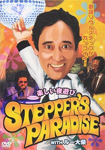 楽しい夜遊び STEPPER'S PARADISE with...