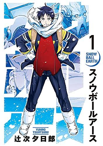 スノウボールアース (1) (ビッグコミックス)