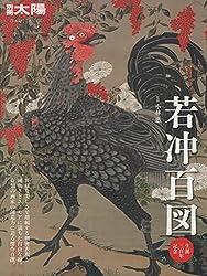 別冊太陽227 若冲百図 (別冊太陽 日本のこころ 227) の商品画像