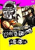 元町ロックンロールスウィンドル[DVD]