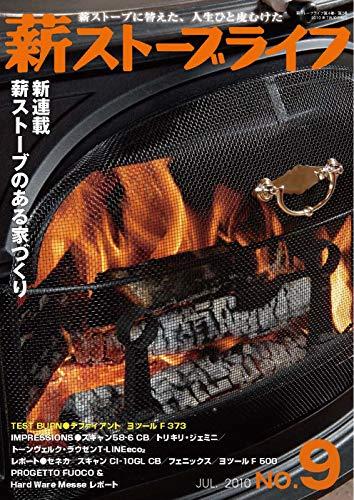 薪ストーブライフNo.9: warm but cool woodstove life