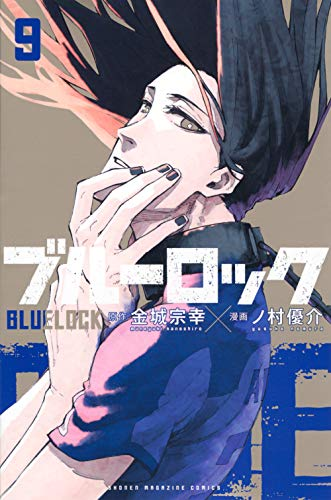 ブルーロック(9) (講談社コミックス)