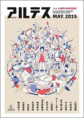 アルテス2015年5月号【紙版】の詳細を見る