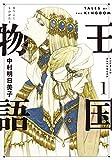 王国物語 1 (ヤングジャンプコミックス) - 中村 明日美子