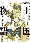 王国物語 1 (ヤングジャンプコミックス)