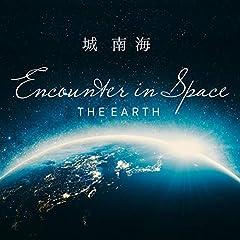 """城南海「COSMIC DANCE 〜""""Encounter in Space"""" Dance MIX〜」の歌詞を収録したCDジャケット画像"""