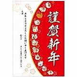 タカ印紙製品 年賀ポスター 十二支土鈴 5枚入り 29-369