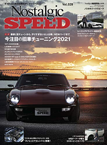 Nostalgic SPEED (ノスタルジックスピード) vol.28 [雑誌]