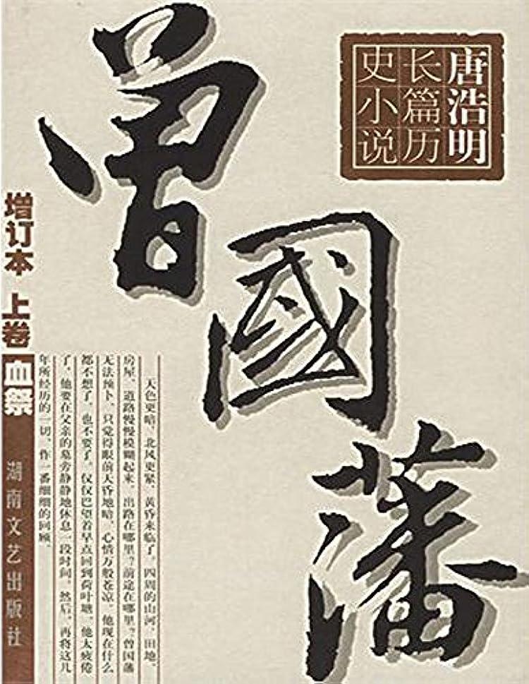 覚えているめったにレーザ长篇历史小说《曾国藩》第一部 血祭 (English Edition)