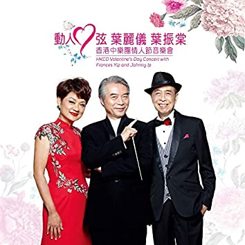 Dear Heart (HKCO Valentine's Day Concert) [with Frances Yip And Johnny Ip] [Live]