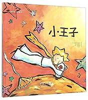 小王子(精装)/世界名著美绘本