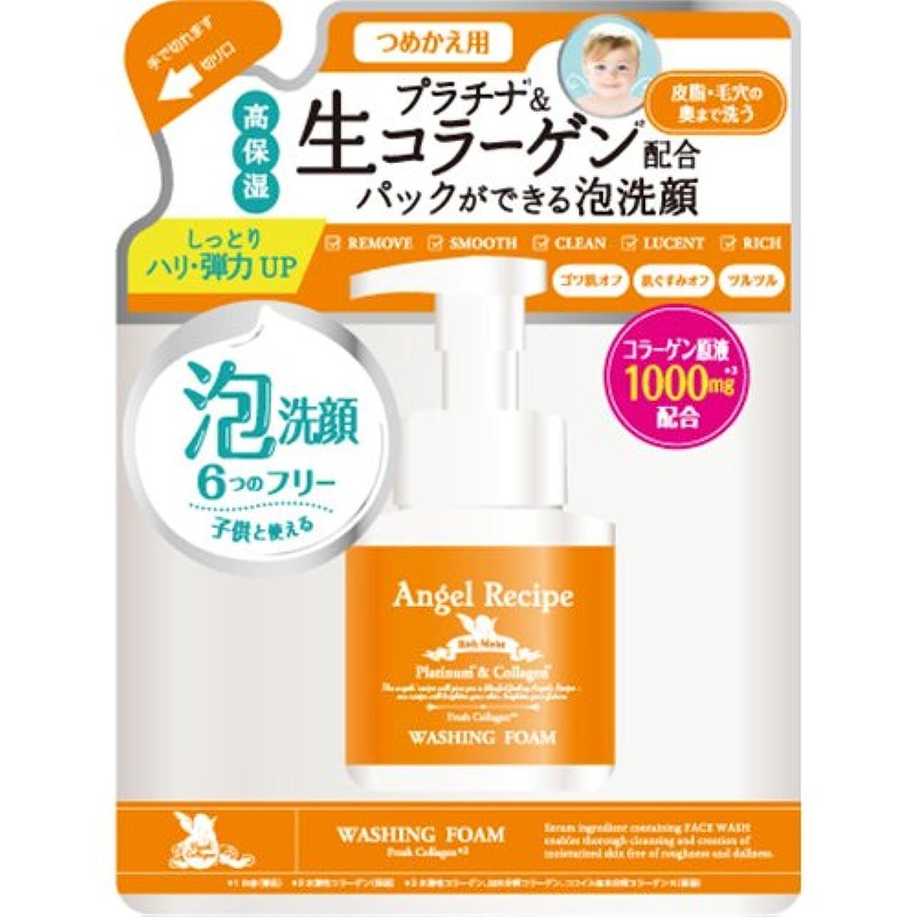 欲望ジャベスウィルソン修士号AngelRecipe エンジェルレシピ リッチモイスト 泡洗顔 詰替え 130ml