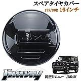 ジムニー JB23 JB64 16インチ 背面 スペアタイヤカバー ハードカバー タイヤカバー 175/80R16 黒 ブラック 4X4 プレート付き (ブラック)