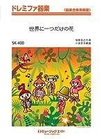 世界に一つだけの花 / SMAP ドレミファ器楽 [SKー400]