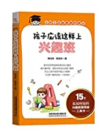 Children should go to interest classes like this(Chinese Edition)
