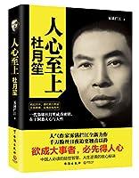 Winning People's Heart: Du Yuesheng (Chinese Edition)